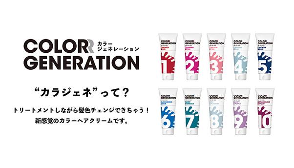 COLORR GENERATION 2019年7月より販売開始!