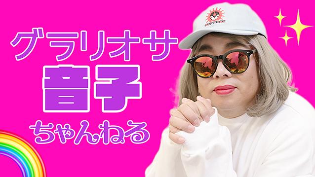 グラリオサ音子さんとCOLORR GENERATIONのタイアップ動画公開中!