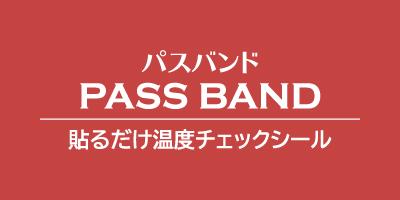 貼るだけ温度チェクシール!PASS BAND(パスバンド)が2021年1月より販売開始されました