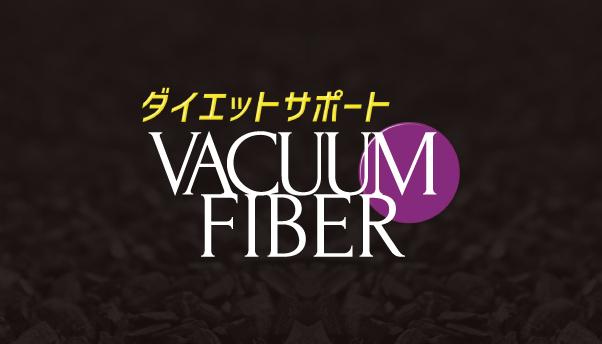 店頭で大人気!【ダイエットサポート】VACUUM FIBER