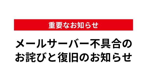【重要なお知らせ】メールサーバー不具合発生のお詫びと復旧