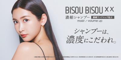 紗栄子さんがBISOUBISOUをご紹介くださいました