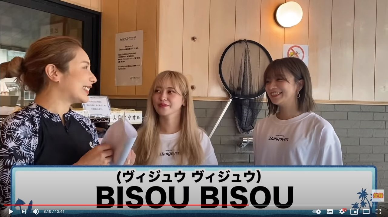 YouTuber「ヘラヘラ三銃士」さんの動画でBISOUBISOUをご紹介!