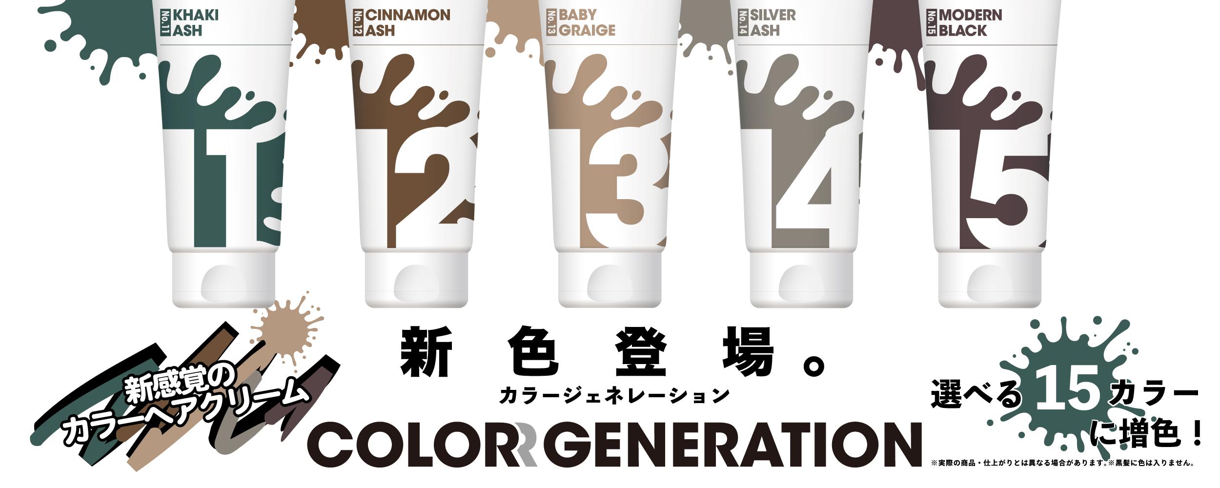 【NEW商品情報】ヘアカラークリーム カラジェネから新色が登場しました!