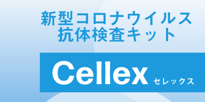【商品情報】Cellex(セレックス)発売しました