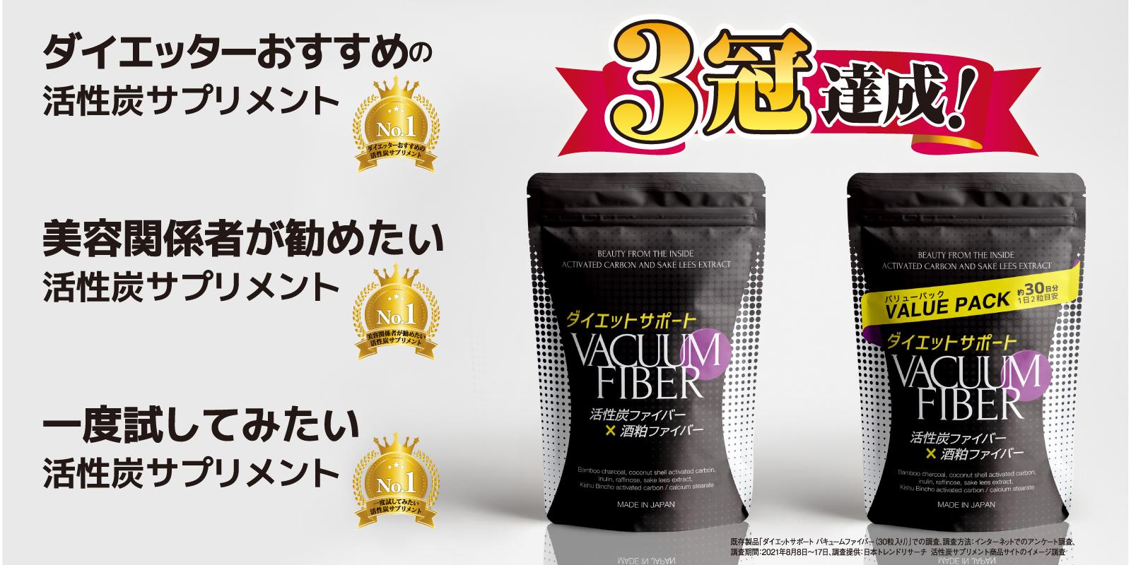 【商品情報】ダイエットサポートVACUUMFIBER(バキュームファイバー)3冠獲得!
