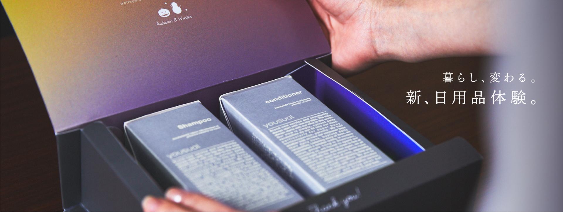 日用品の定期便BOX「yousual」が先行予約受付を開始しました!