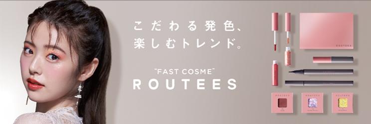 【商品情報】ファストコスメ「ROUTEES(ルーティス)」発売開始